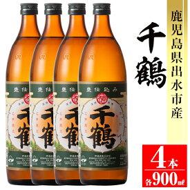 【ふるさと納税】神酒造を代表する銘柄「千鶴」(900ml×4本)深みのあるコクとさらりとした甘さの芋焼酎!【神酒造】