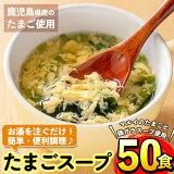 【ふるさと納税】マルイのたまごスープ(50食)お湯を注ぐだけで本格的なタマゴスープ!ふわふわ玉子とコクのあるスープ!【マルイ食品】
