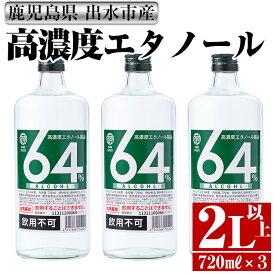 【ふるさと納税】≪数量限定≫日本製!高濃度アルコール!高濃度エタノール製品アルコール64度(64%)3本セット(720ml×3本、計2L超)【酒舗三浦屋】