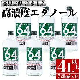 【ふるさと納税】≪数量限定≫日本製!高濃度アルコール!高濃度エタノール製品アルコール64度(64%)6本セット(720ml×6本、計4L超)【酒舗三浦屋】
