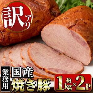 【ふるさと納税】《業務用・訳あり》焼豚(約1kg×2P)国産豚肉使用!醤油ベースのマイルドな焼き豚をお届け!サラダやラーメン、チャーハンの具材に!【ナンチク】
