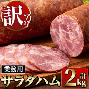 【ふるさと納税】《業務用・訳あり》サラダハム(約1kg×2本・計2kg)国産豚肉の頭肉を塩漬熟成させた風味豊かなプレスハム!サラダのトッピングに【ナンチク】