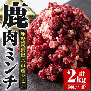 【ふるさと納税】鹿児島県出水市産大幸鹿肉のミンチ<500g×4パック・計2kg>鹿肉ミンチで手軽にジビエ料理!高タンパク・低カロリー・低脂質で鉄分豊富なのでダイエットや体を鍛えている