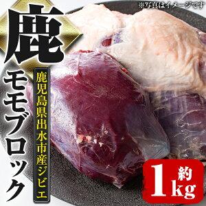 【ふるさと納税】鹿児島県出水市産大幸鹿肉のモモブロック<計1〜1.5kg>BBQにも大活躍の鹿肉!煮込みやカツレツなどのジビエ料理に!高タンパク・低カロリー・低脂質で鉄分豊富なのでダ