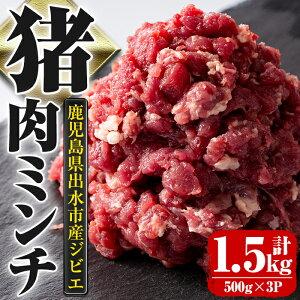 【ふるさと納税】鹿児島県出水市産大幸猪肉のミンチ<500g×3パック・計1.5kg>猪肉ミンチで手軽にジビエ料理!高タンパク・低カロリーで亜鉛・ビタミンB群が豊富なので健康に気を付けてい