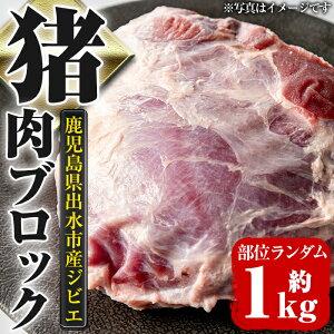 【ふるさと納税】鹿児島県出水市産大幸猪肉のブロック<部位ランダム・約1kg>自宅でジビエ料理!牡丹鍋やカレー、BBQでも活躍!高タンパク・低カロリーで亜鉛・ビタミンB群が豊富なので