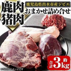 【ふるさと納税】鹿児島県出水市産大幸鹿肉・猪肉おまかせ詰め合わせ<計約3kg>自宅でジビエ料理!高タンパク・低カロリー・低脂質で鉄分豊富な鹿肉と亜鉛・ビタミンB群が豊富な猪肉!