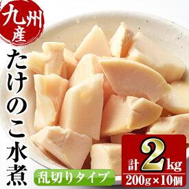【ふるさと納税】九州産 たけのこ乱切(200g×10個・計2kg)【スーパーよしだ】