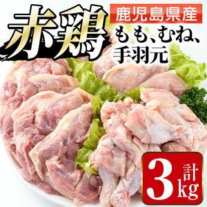 【ふるさと納税】赤鶏もも肉・ムネ肉・手羽元セット(計3kg)鹿児島県産の鶏肉を3種お届け【まつぼっくり】