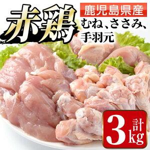 【ふるさと納税】赤鶏ムネ肉・ささみ・手羽元セット(計3kg)鹿児島県産の鶏肉を3種お届け【まつぼっくり】