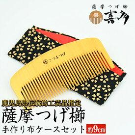 【ふるさと納税】【鹿児島県指定伝統的工芸品】薩摩つげ櫛・手作り布ケースセット(約9cm)ケース付で贈り物にも最適なくし♪【喜多つげ製作所】