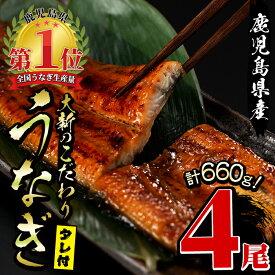 【ふるさと納税】鹿児島県産うなぎ蒲焼(4尾)蒲焼のたれ・山椒付(4個)白いご飯の上にのせて丼として。また、ひつまぶし、酒のつまみに【大新】