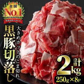 【ふるさと納税】≪毎月数量限定!鹿児島名産の黒豚!合計2kg!≫かごしま黒豚ウデ切落し(250g×8パック・計2kg)さつま芋を主食として育った全国的にも人気の豚肉!【岡村商店】