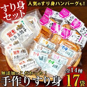 【ふるさと納税】昔ながらの手作り薩摩揚げとすり身・水餃子・ハンバーグのセット(全14種・計17袋)新鮮な魚を原料に伝統製法で安心安全にこだわりました【カワノすり身店】