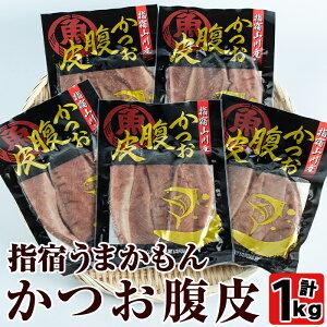 【ふるさと納税】かつおの腹皮(トロ)の部位をご家庭でもご賞味ください!指宿うまかもんかつお腹皮計1kg(5袋)セット!おつまみに大活躍!ビールや焼酎の相性も抜群!油であげて天ぷらで