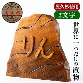 【ふるさと納税】屋久杉で作った世界に一つだけの置物(約30cm×約30cm)ご希望の2文字作製!贈答やギフトにも【高橋工芸】