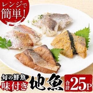 【ふるさと納税】電子レンジで簡単調理!味つけ地魚のレンジパック(25P)セット!照り焼き!西京漬けなど!旬の鮮魚を加工してますのでご家庭で楽々調理【指宿山川水産合同会社】