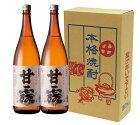 【ふるさと納税】焼酎しま甘露(1.8L)×2本セット