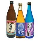 【ふるさと納税】種子島焼酎:3種飲みくらべセット