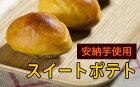 【ふるさと納税】こだわりスイートポテト・Mサイズ・プレーン10個入り(冷凍)