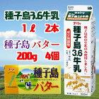 【ふるさと納税】種子島3.6牛乳2本+種子島バター4個セット