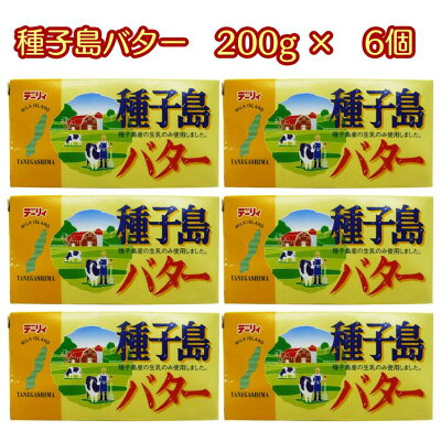 【ふるさと納税】種子島バター6個
