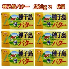 【ふるさと納税】種子島バター6個セット