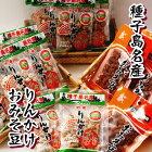 【ふるさと納税】りんかけ堂の豆まめセット