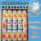 【ふるさと納税】種子島高校生が作った!加工品の詰め合わせセット
