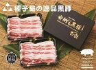 【ふるさと納税】安納いも黒豚しゃぶしゃぶすき焼き用セット贈答用(バラ500g×2)1kg