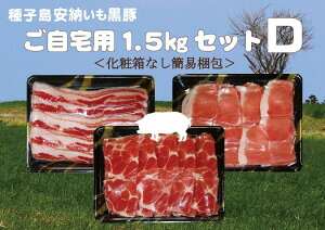 【ふるさと納税】安納いも黒豚 しゃぶしゃぶすき焼き用セット ご自宅用1.5kg D