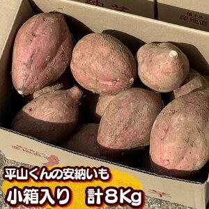 【ふるさと納税】平山くんの安納いも(生芋)8kg(2kg×4箱)