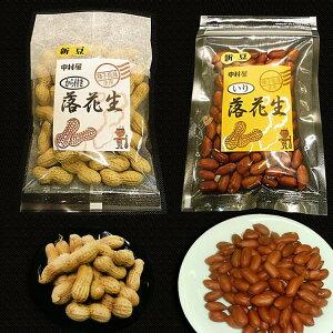 【ふるさと納税】中村屋さんの落花生(らっかしょう)から付き&煎り豆セット