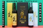 【限定300セット】薩摩芋焼酎×奄美黒糖焼酎SEGODON&TSUNプレミアムセット