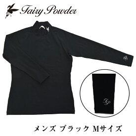 【ふるさと納税】Fairy Powder ハイネックインナー(メンズ・ブラック・Mサイズ)