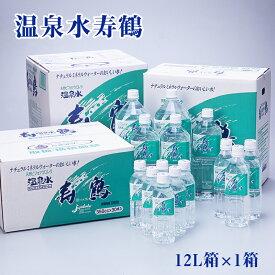 【ふるさと納税】飲む温泉水 寿鶴12L×1箱(BIB)
