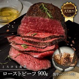 【ふるさと納税】【楽天限定】黒牛ローストビーフ!900g ハンバーグ付