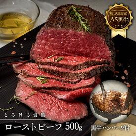 【ふるさと納税】【楽天限定】黒牛ローストビーフ!500g ハンバーグ付
