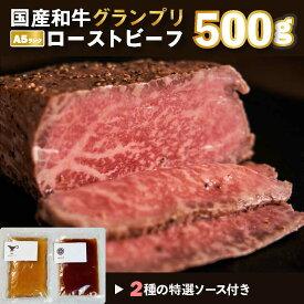 【ふるさと納税】【楽天限定】鹿児島県産A5黒牛ローストビーフ!500g