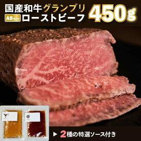 【ふるさと納税】【楽天限定】鹿児島県産A5黒牛ローストビーフ!450g