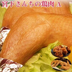 【ふるさと納税】宮下さんちの鶏肉A
