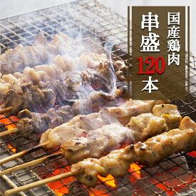 【ふるさと納税】ナント!串盛120本セット国産鶏肉
