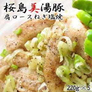 【ふるさと納税】桜島美湯豚 肩ロース ねぎ塩焼 220g×5パック