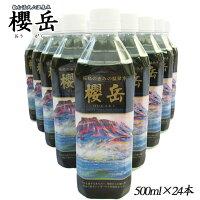 A1-1501/飲む活火山温泉水・『櫻岳』500ml×24本