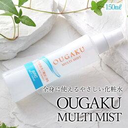 【ふるさと納税】温泉化粧水「OUGAKUマルチミスト」