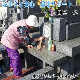 【ふるさと納税】ふるさと安心墓守サポート(6回)〔垂水市シルバー人材センター〕