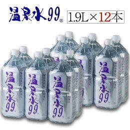 【ふるさと納税】飲む温泉水/温泉水99(500ml×60本)