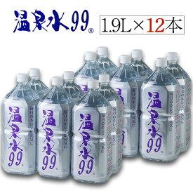 【ふるさと納税】飲む温泉水/温泉水99(1.9L×12本)