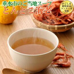【ふるさと納税】垂水ご当地スープとんとこ海老エコ