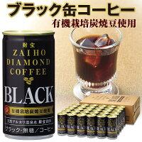 A1-2207/缶コーヒー「ブラック」温泉水抽出・有機豆使用